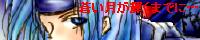 aokitukigakagayakumadenibar2.jpg