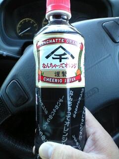 おしょうゆ飲む!?