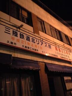 三陸鉄道25周年