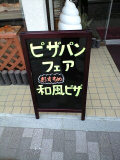 シャトー高松のピザパンフェアー