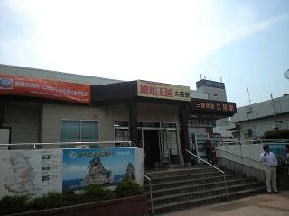 三陸鉄道・琥珀王国久慈駅