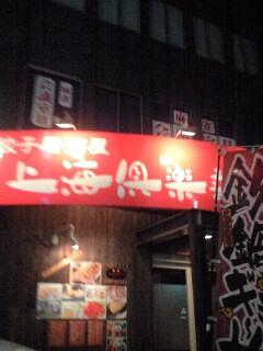 上海倶楽部