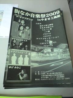 街なか音楽祭2009広告パンフ