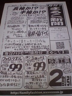 創刊!まるこ新聞