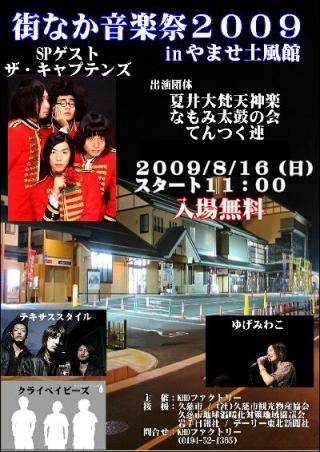 街なか音楽祭2009