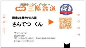 三陸鉄道25周年記念名刺
