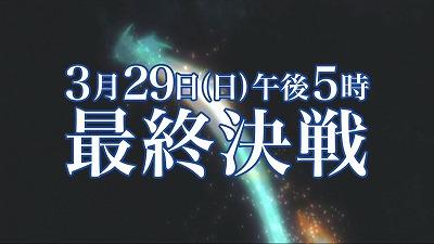 s-最終決戦