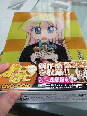 s-ぱにぽにBOX