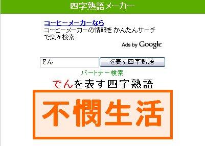 yonmoji.jpg