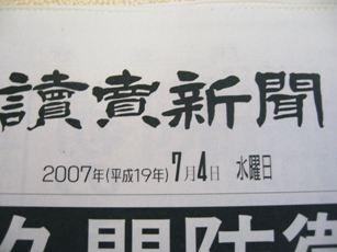 20070704141349.jpg