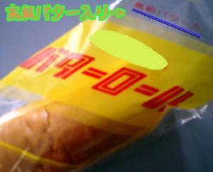 バターロールパン1