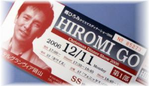 HIROMI GO チケット