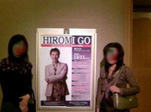 HIROMI GO記念撮影
