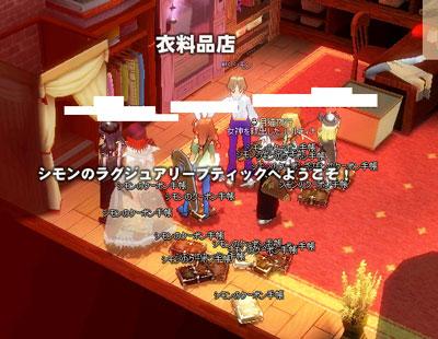 mabinogi_2006_04_14_004.jpg
