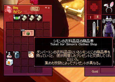 mabinogi_2006_04_14_009.jpg