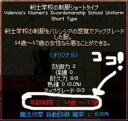 mabinogi_2006_04_14_011.jpg