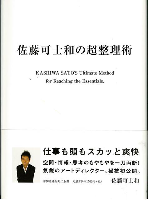 整理佐藤カシワ
