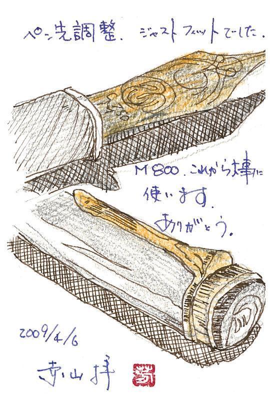 葉書pen
