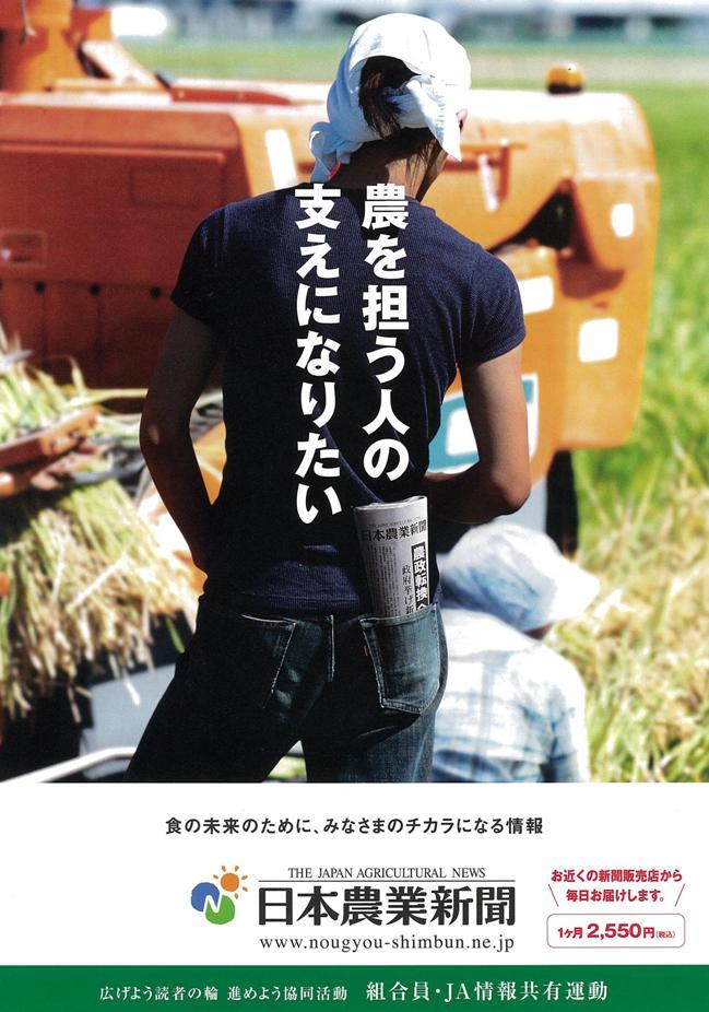 農業新聞1