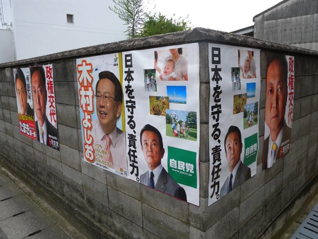 選挙ポスター1