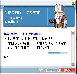 まじめ冒険者への道090415(わらじs)