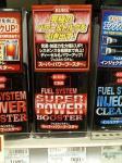 パワーブースター