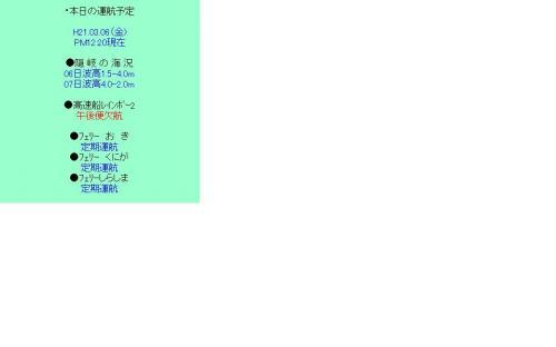 驕玖穐_convert_20090307042852運航