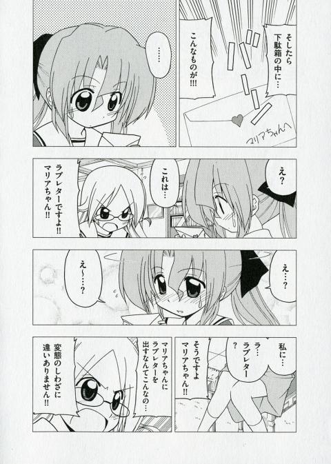 ハヤテのごとく! りみてっど! 01-2