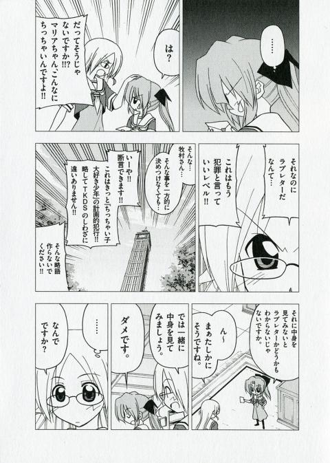 ハヤテのごとく! りみてっど! 01-3