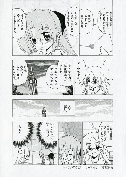 ハヤテのごとく! りみてっど! 01-4