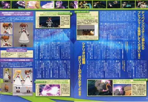 Megamiマガジン 魔法少女リリカルなのはPSP記事③