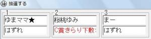 C賞WHF下敷き