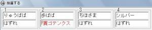F賞ゴテンクス