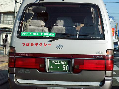 つばめタクシー(伊那市)