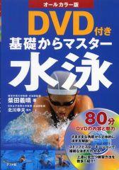 基礎からマスター 水泳(柴田義晴)
