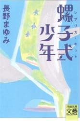 レプリカキット(長野まゆみ)