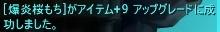 アップグレード+9