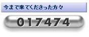 ブログ017474