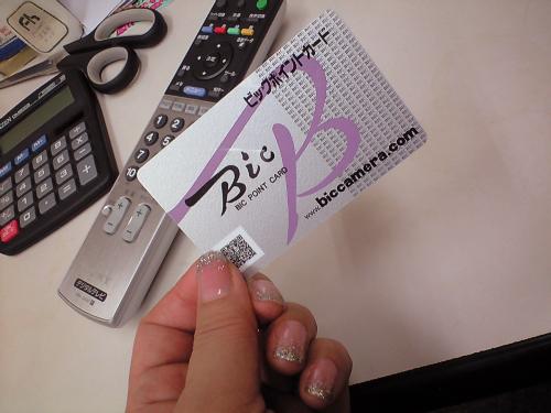 今日、駅ビルにて入手したビックカメラポイントカード