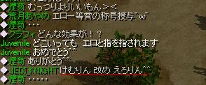 えろりん誕生><