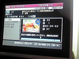 HDD編集