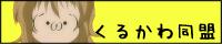 kurukawa.png