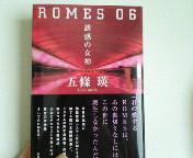 ROMES 06 誘惑の女神