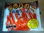 タラバ蟹ラーメン