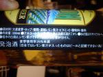 レモンビール1