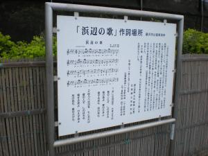 茅ヶ崎・辻堂・江ノ島散歩-07