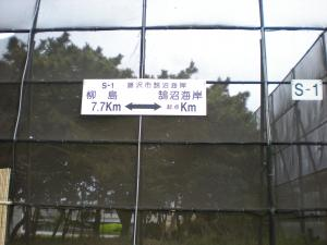 茅ヶ崎・辻堂・江ノ島散歩-08