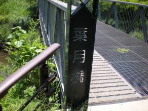 横浜栄散策-05
