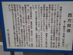 茅ヶ崎・寒川散策-05
