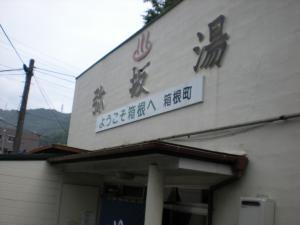 小田原・箱根湯本散策-10